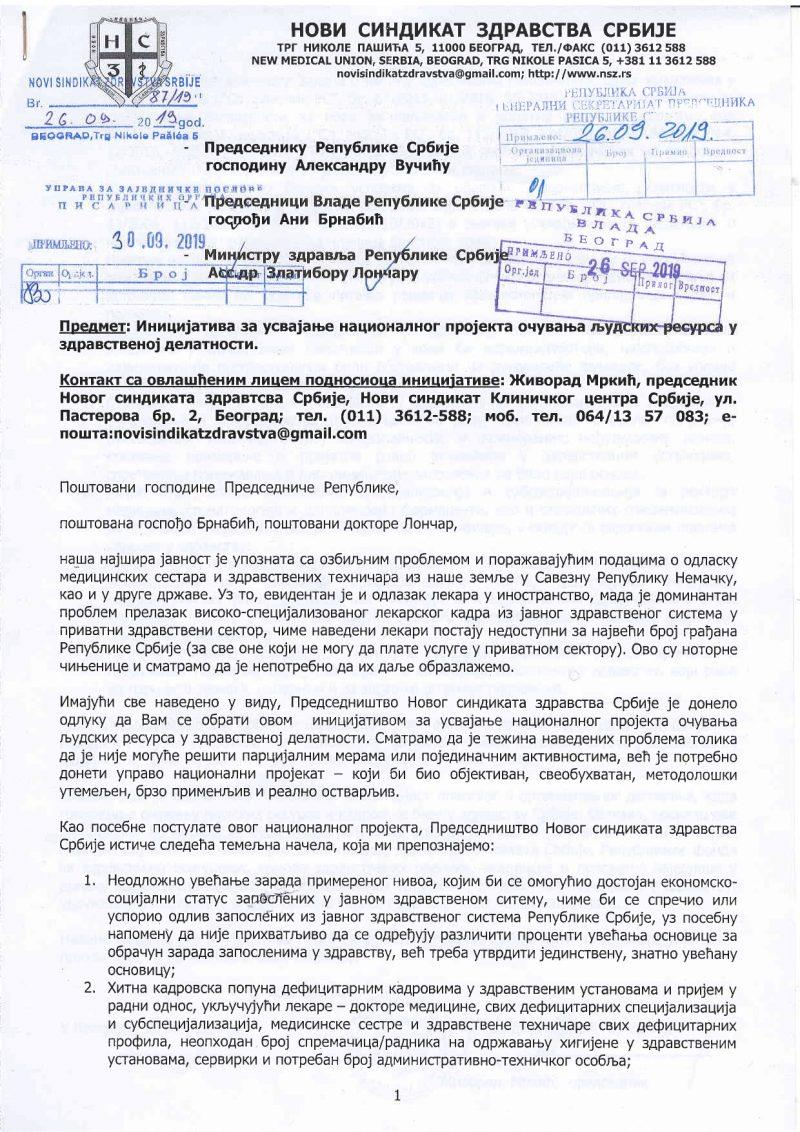 Иницијатива Новог синдиката здравства Србије за усвајање националног пројекта очувања људских ресурса у здравственој делатности